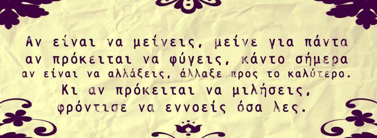 #greekquote
