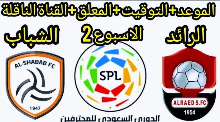 موعد الشباب والرائد والقنوات الناقلة في الدوري السعودي للمحترفين Soccer Ball Football Soccer