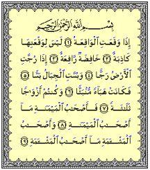 Khasiat dan Amalan Al-Waqiah