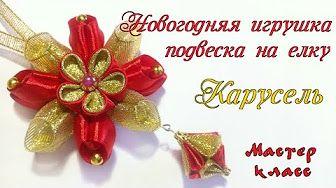 Колье и серьги канзаши Красное золото из атласных лент. Necklace and earrings kanzashi satin ribbons - YouTube