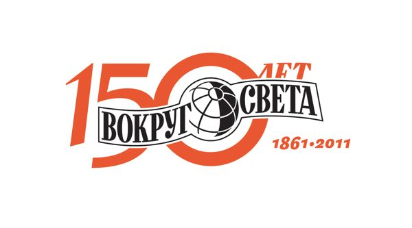 Vokrug Sveta Magazine Logo | Вариант логотипа к юбилею журнала разработан Валерием Голыженковым по заказу Антона Федорова (арт-директор журнала).