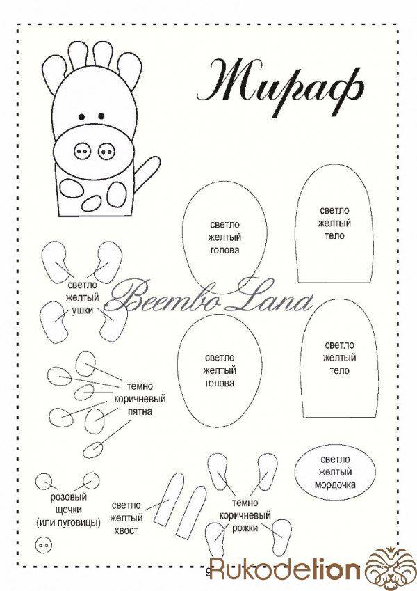 Moldes para hacer titeres de dedo con fieltro - Ideas de Manualidades