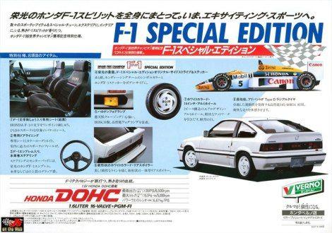 F1 Special Edition CRX.....enough said!  栄光のホンダF-1スピリットを全身にまとって。いま、エキサイティング・スポーツへ・・・F1スペシャルエディション。