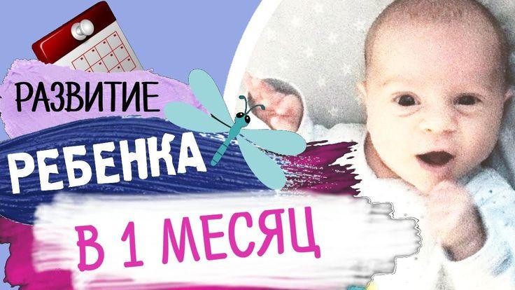 Что умеет ребенок в 1 месяц? - Развитие ребенка по месяцам (до года) • I...