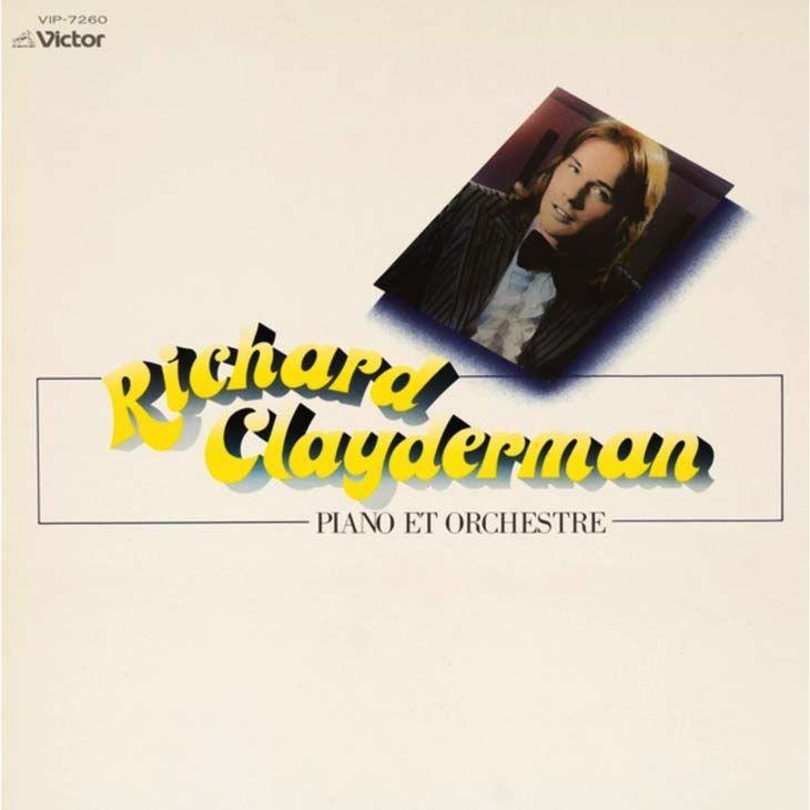 掃除と言えばリチャードクレイダーマン、記憶の奥底にある苔のような音楽 | 1981年 | リマインダー - 80年代音楽エンタメコミュニティ、記憶を揺さぶるタイムライン - Re:minder