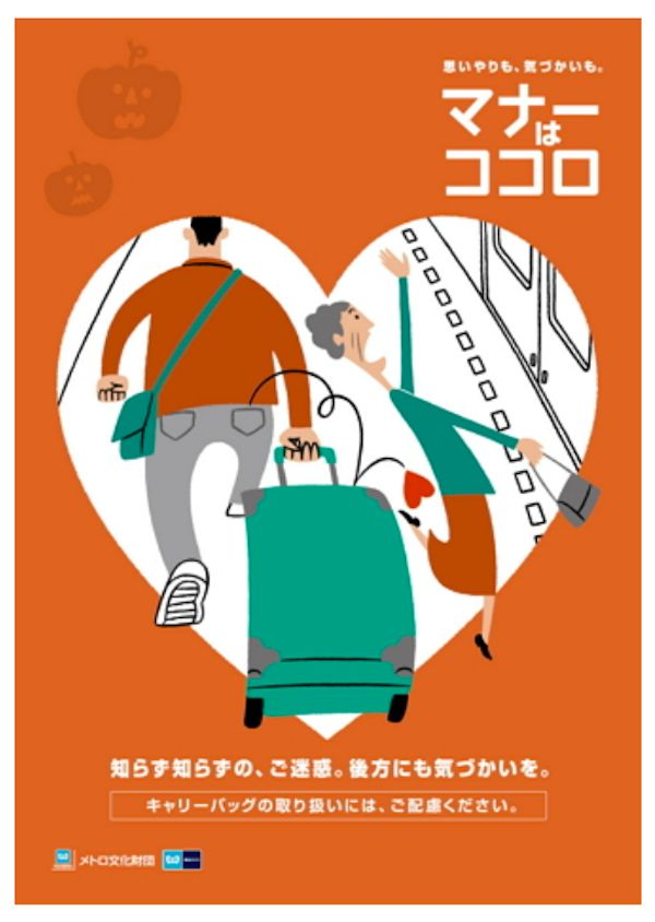 Vibrant Posters For Tokyo Subway, Teach Tourists Manners With Fun Illustrations - DesignTAXI.com