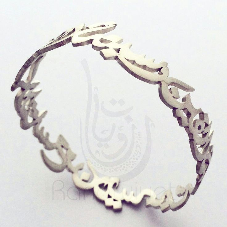 This bangle was made from the Arabic calligraphy design of a full date (day, month, year). Customization is what I do, and I'll be happy to help you design a one of a kind jewelry piece to gift or to keep for any occasion.