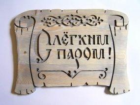 Адресные рельефные таблички из дерева