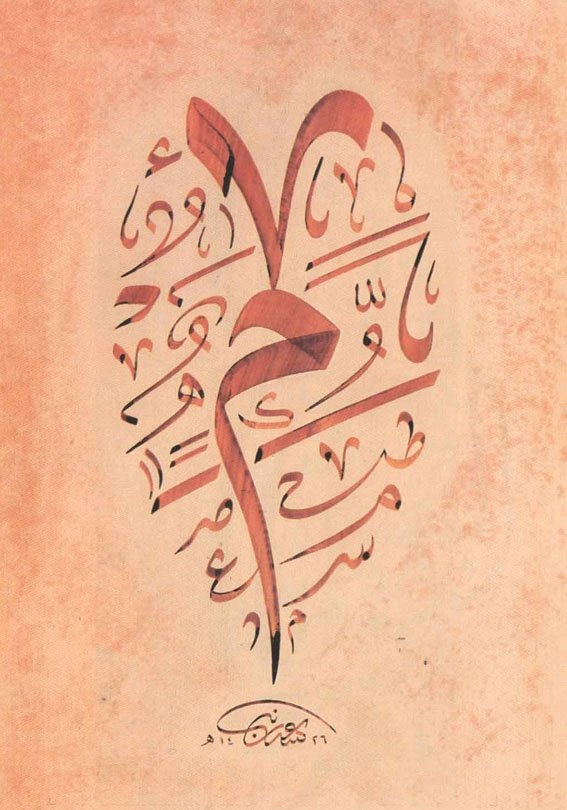 300 Best Images About Arabic Calligraphy On