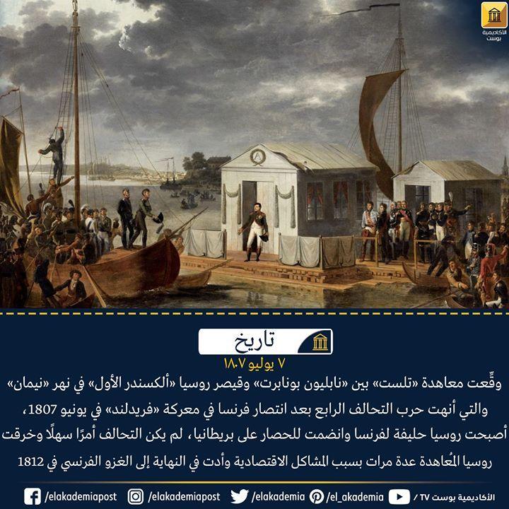 في 7 يوليو 1807 وقعت معاهدة تلست بين نابليون بونابرت وقيصر روسيا ألكسندر الأول في نهر نيمان التي أنهت حرب التحالف الرابع بعد انتص Movie Posters Poster Painting