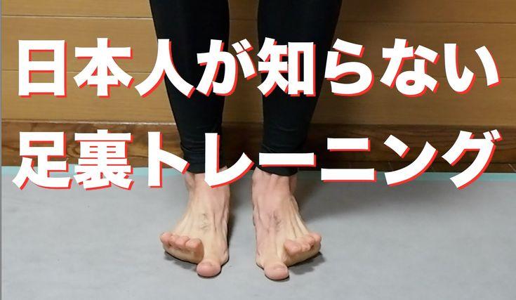 腸脛靭帯炎(ランナー膝)・足底筋膜炎・シンスプリントを改善するための足裏トレーニング(外反母趾、扁平足にも効果的!)
