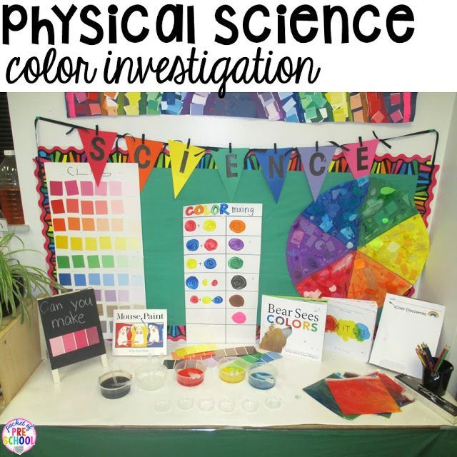 Physical science investigation for preschool students - color mixing with freebies