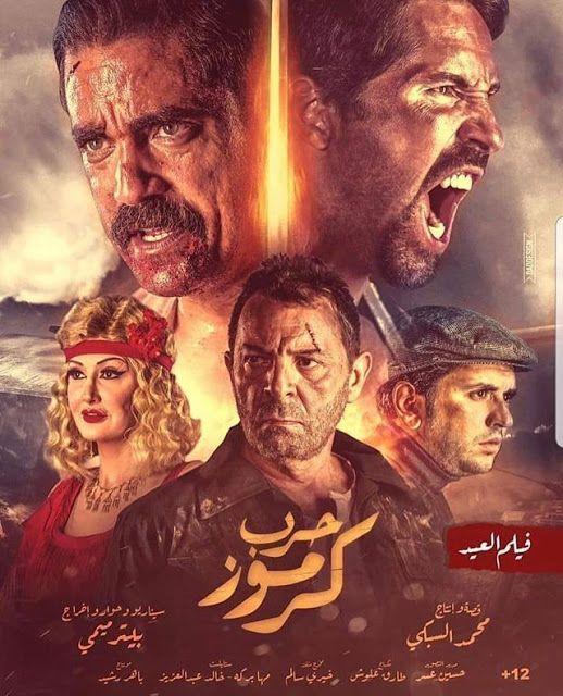 مشاهدة وتحميل فيلم حرب كرموز 2018 كامل اون لاين Hd Egyptian Movies Full Movies Online Free Full Movies