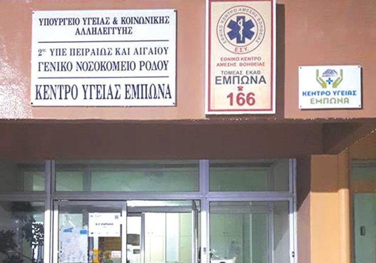 Ο υπεύθυνος γιατρός του Κέντρου Υγείας Έμπωνα αποκαθιστά την αλήθεια για το... παντζούρι www.sta.cr/2GM86