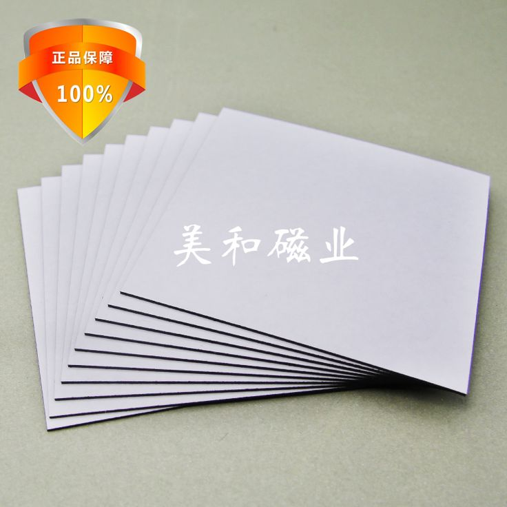 100*100*1mm Flexible Magnet With Adhesive;Rubber magnetic sheeting For DIY Fridge magnets,cut to piece stick backside of picture