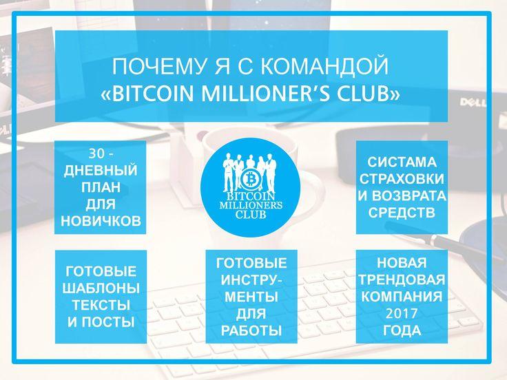‼ПОЧЕМУ Я С КОМАНДОЙ «BITCOIN MILLIONER'S CLUB»‼   ✅  ЕДИНСТВЕННАЯ КОМАНДА В ИНТЕРНЕТЕ, КОТОРАЯ ДАЁТ ПОДРОБНЫЙ 30-ДНЕВНЫЙ ПЛАН ДЛЯ РАБОТЫ С ПОШАГОВЫМИ ИНСТРУКЦИЯМИ НА КАЖДЫЙ ДЕНЬ!  ✅  ЕДИНСТВЕННАЯ КОМАНДА В ИНТЕРНЕТЕ, В КОТОРОЙ ЕСТЬ СИСТЕМА СТРАХОВАНИЯ И ЕСЛИ ВЫ НЕ ОТОБЬЁТЕ СВОИ ДЕНЬГИ ЗА 30 ДНЕЙ - ВАМ ИХ ВЕРНУТ! СТАРТ ДОСТУПЕН ДЛЯ КАЖДОГО - ВСЕГО 1000 РУБЛЕЙ! ПЕРВЫЙ ЗАРАБОТОК УЖЕ СЕГОДНЯ!   ПОДКЛЮЧАЙТЕСЬ!)))))...  http://27427.elysiumbit.ru/