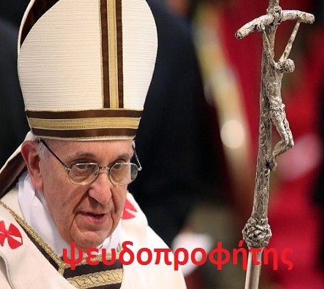 St malachy prophecy pope francis formerly jorge marlo bergoglio son