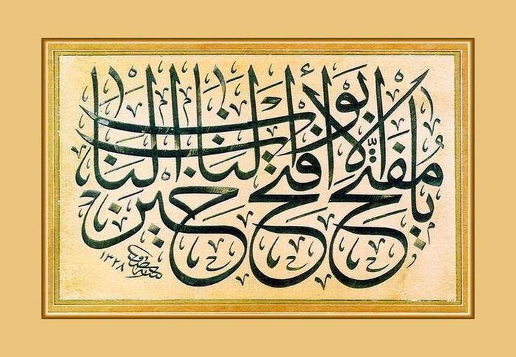 Hattat Nazif Bey'in Celi Sülüs Levhası: Ya Miftahü'l-ebvab İftah Lena Hayre'l-bab/Ey Kapılar Açan Allahım, Bana da Hayırlı Kapılar Aç  hattatlarsofasi.com   #hat #hatsanatı #hattat #hüsnihat #hattatnazifbey #islam #sülüs #türkhattatları #türkhatsanatı #osmanlıhatsanatı #islamicart #calligraphy #tuluth #islamiccalligraphy #turkishcalligraphy #turkishcalligraphers