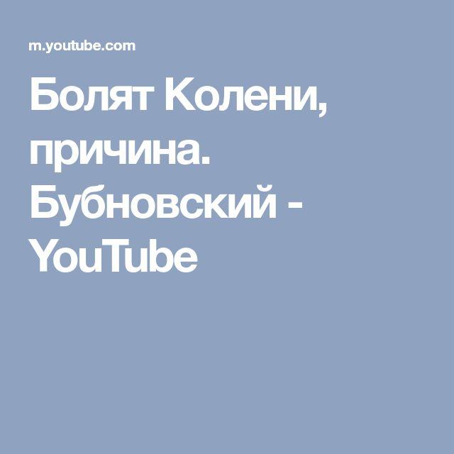 Болят Колени, причина. Бубновский - YouTube