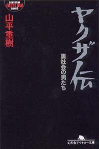 ヤクザ伝 裏社会の男たち | 株式会社 幻冬舎