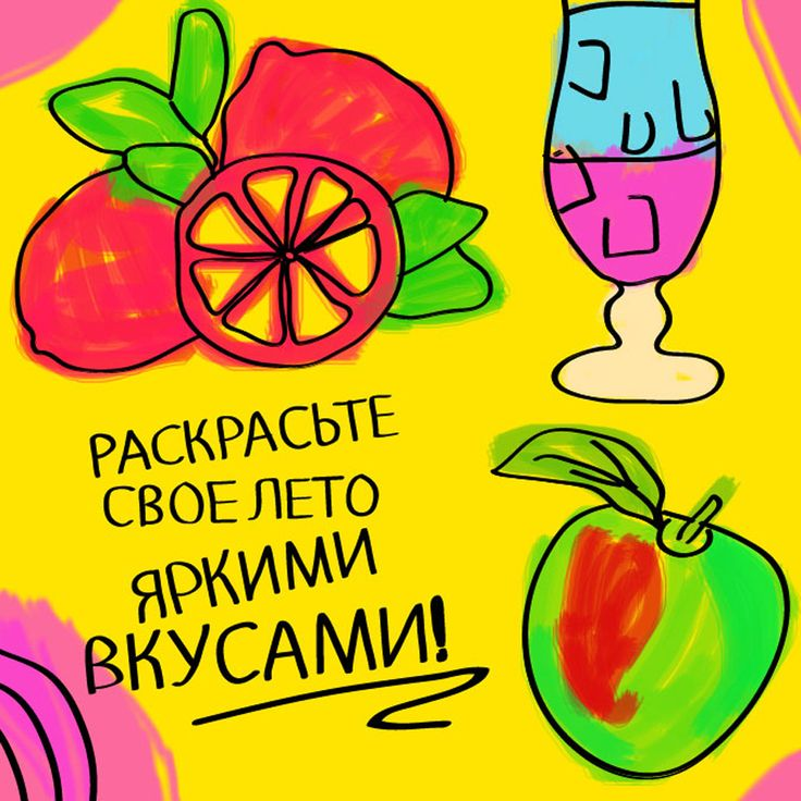 Летний сезон! Баннера для WEB должны быть яркими! ...Подробнее о том как создавался макет читайте в моем блоге — www.elena-klein.ru #креатив #алкоголь #вино #реклама #баннера #дизайн #WEB #коктейли #отдых #лето #праздник #сомелье #елена #КLЕЙН