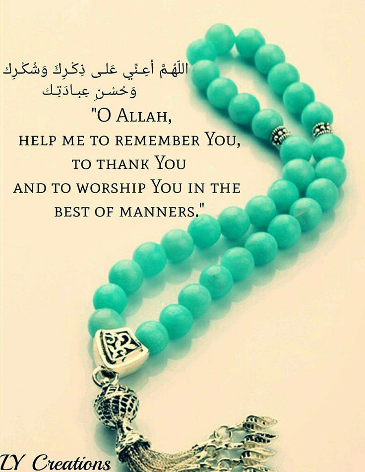 Oh Allah, help me to remember you, to thank you