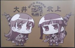 ファットカンパニー ミディッチュ 艦隊これくしょん/艦これ 北上改&大井改/Kitakami Kai&Ooi Kai