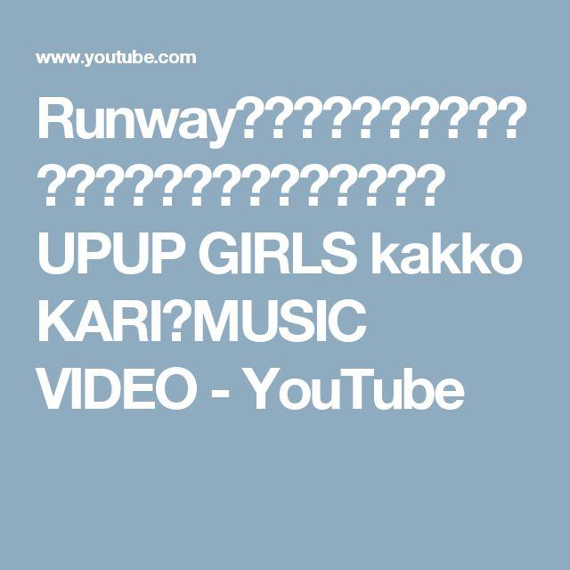 Runway ミュージックビデオ アップアップガールズ(仮) UPUP GIRLS kakko KARI MUSIC VIDEO - YouTube
