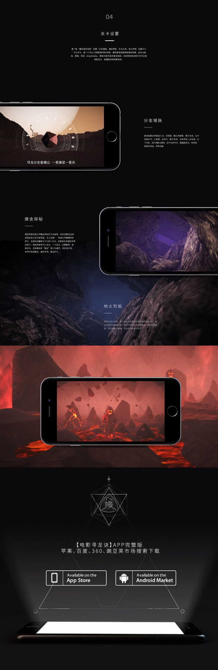 App for Mojin-The Lost Legend on Behance