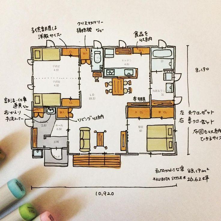2017.08.04.Fri. . #私だけの小さな家 . . 共有スペース重視の平屋 . 先日の完成見学会の時に『リビングは広く!個室は寝るだけなので狭くて良いです』という意見を伺って、なるほどーと思いながらかいてみました . で、各部屋は子ども部屋4.5畳✖️2部屋、寝室6畳。その分リビングはキッチン入れずに18.5畳! . 広い納戸は設けず、適材適所の収納を意識!ついでに夫婦別々のクローゼットがあれば、余計な揉め事が1つ減る?(笑) . リビング収納にはついつい出しっぱなしになるセロテープや薬、乾電池など。子どもが小さなうちは着替えも置いちゃうと便利✨ . 本棚は本はもちろん、アルバムや写真のディスプレイにも使えます。家事の合間、ちょっとダイニングテーブルでコーヒー(ビールでも可)飲みながら、お気に入りの本をめくったり、アルバム眺めたり…いいなぁ . 玄関から洗面がちょっと離れているので、おかえり〜手洗いコーナーを設けました。帰ってきたら手洗いうがい!大事です! . そんな家族の共有スペースを中心に考えた26.62坪の平屋でした . . #間取り#26...