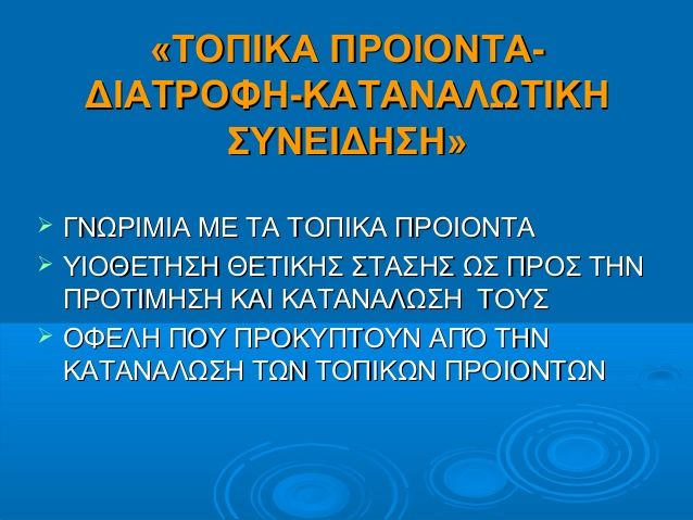 """ τοπικά προϊόντα "" by Katerina Papaefthimiou via slideshare"