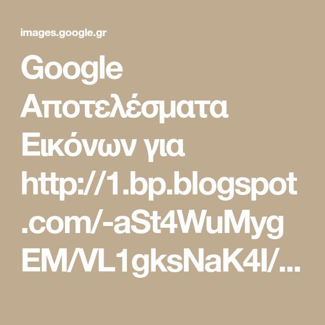 Google Αποτελέσματα Eικόνων για http://1.bp.blogspot.com/-aSt4WuMygEM/VL1gksNaK4I/AAAAAAAATp8/9BxmEzbZB-g/s1600/%CE%A4%CE%A3%CE%99%CE%A0%CE%A1%CE%91%CE%A3-%CE%93%CE%9A%CE%9F%CE%A5%CE%A3%CE%93%CE%9A%CE%9F%CE%A5%CE%9D%CE%97%CE%A3%2B(2).jpg