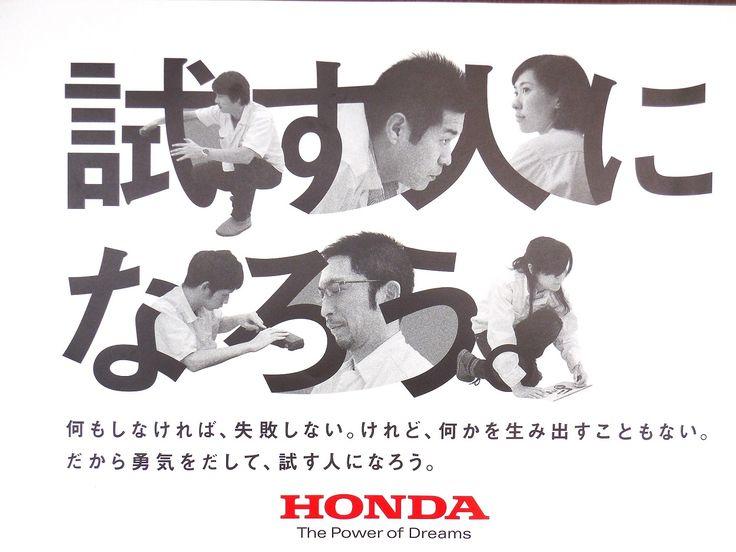 本田宗一郎さんは、母校である天竜の光明小学校の子どもたちに 「試す人になれ」 という言葉を おくりました。 この言葉をベースにしたのがHondaの 「試す人になろう。」 です。 ・・・小学生に向けてのアドバイスが、オトナにも通用するか?と...