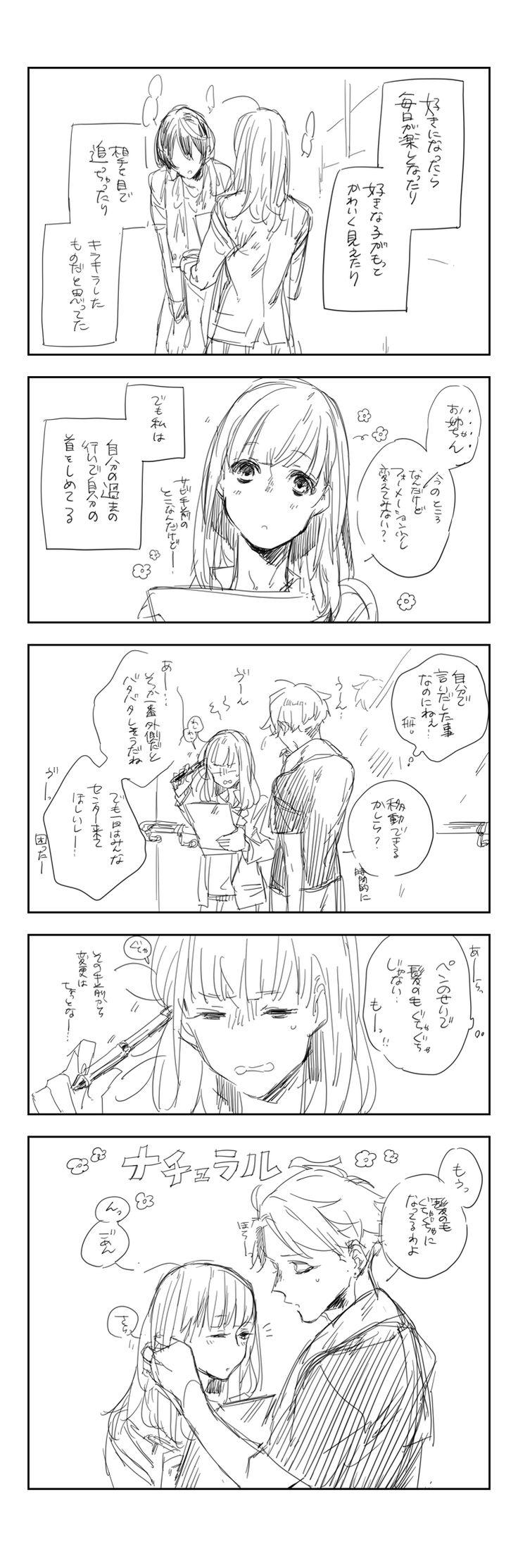 「【あんスタNL】鳴あん漫画」/「おむ・ザ・ライス」の漫画 [pixiv]