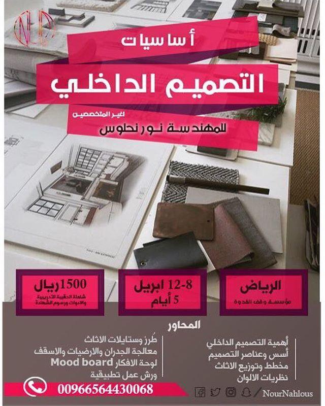 أساسيات التصميم الداخلي لغير المتخصصين دورة نظرية وتطبيقية تقدمها المهندسة نور نحلوس في الرياض الأحد القادم الدورة خاصة بال Magazine Rack Decor Storage