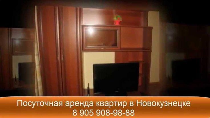 Посуточная аренда двухкомнатной квартиры в Новокузнецке.