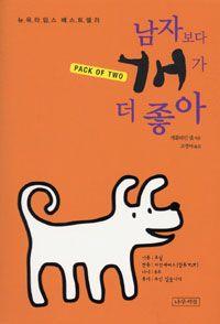 Loan族(Lover Animal: 애완동물을 가족의 일원으로 받아들이고, 이에 대한 투자도 아낌없이 하는 사람들)이라 불리는 사람들의 생활과 사고방식을 작가의 직접경험을 통해 탁월하게 묘사한 에세이. 표면적으로는 ...