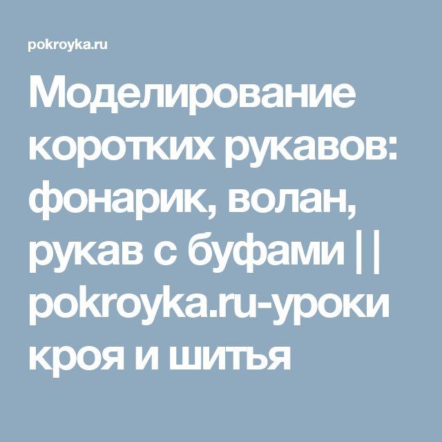 Моделирование коротких рукавов: фонарик, волан, рукав с буфами     pokroyka.ru-уроки кроя и шитья