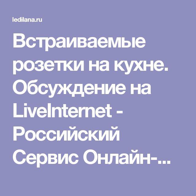 Встраиваемые розетки на кухне. Обсуждение на LiveInternet - Российский Сервис Онлайн-Дневников