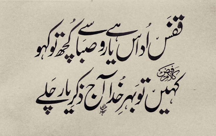 - By Sajjad Khalid #Faiz #Poetry #Urdu