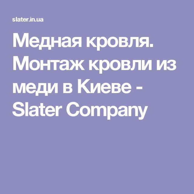 Медная кровля. Монтаж кровли из меди в Киеве - Slater Company
