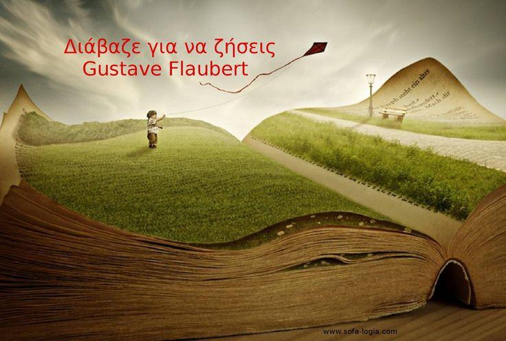 Διάβαζε για να ζήσεις Gustave Flaubert  www.sofa-logia.com