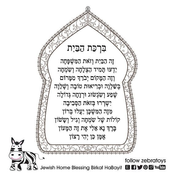 121 Best Images About Jewish Printable Coloring Pages On Pinterest
