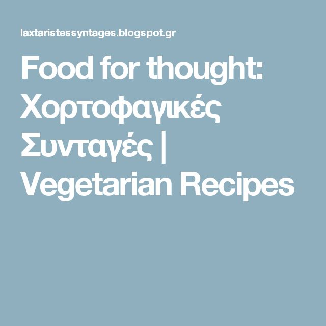 Food for thought: Χορτοφαγικές Συνταγές | Vegetarian Recipes