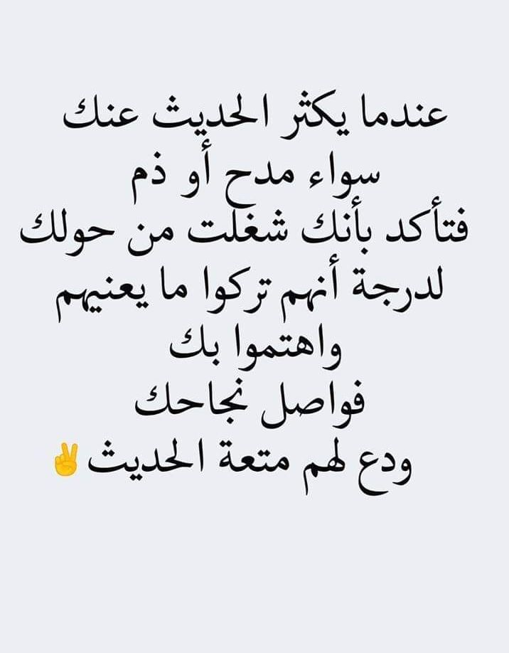 Pin By صورة و كلمة On كلمات راقت لي Quotes Sign Quotes Daily Quotes Words