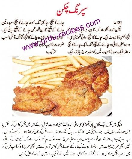 Nuggets Meaning In Urdu: 17 Best Images About Food_ _ _ Chicken_ _ Fry On Pinterest
