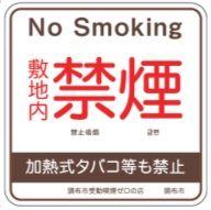 敷地内禁煙のステッカー