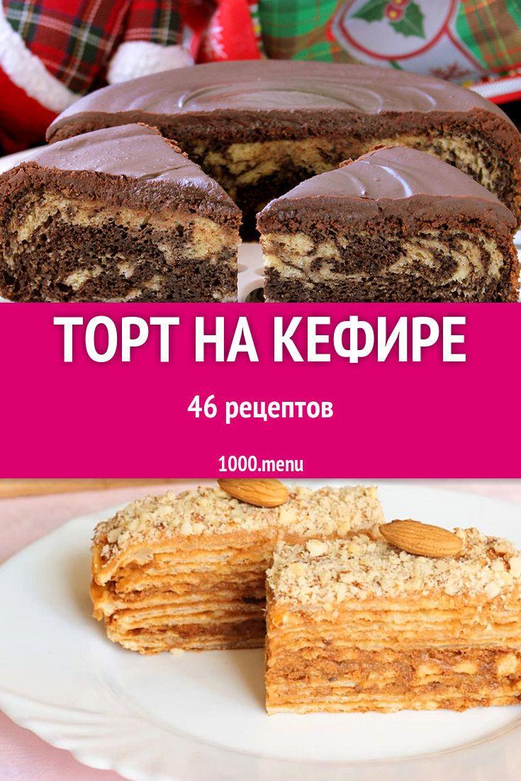 рецепты десертов быстрых