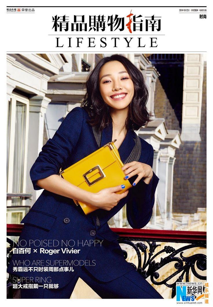 Bai Baihe covers 'Lifestyle' magazine | China Entertainment News