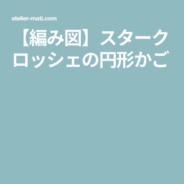 【編み図】スタークロッシェの円形かご